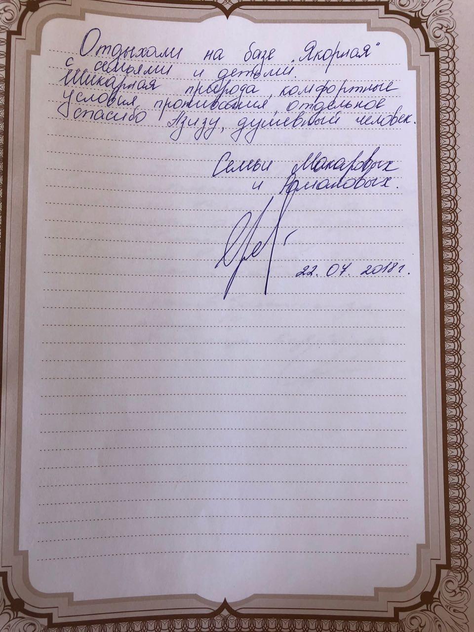 база Якорная отзывы август 2018