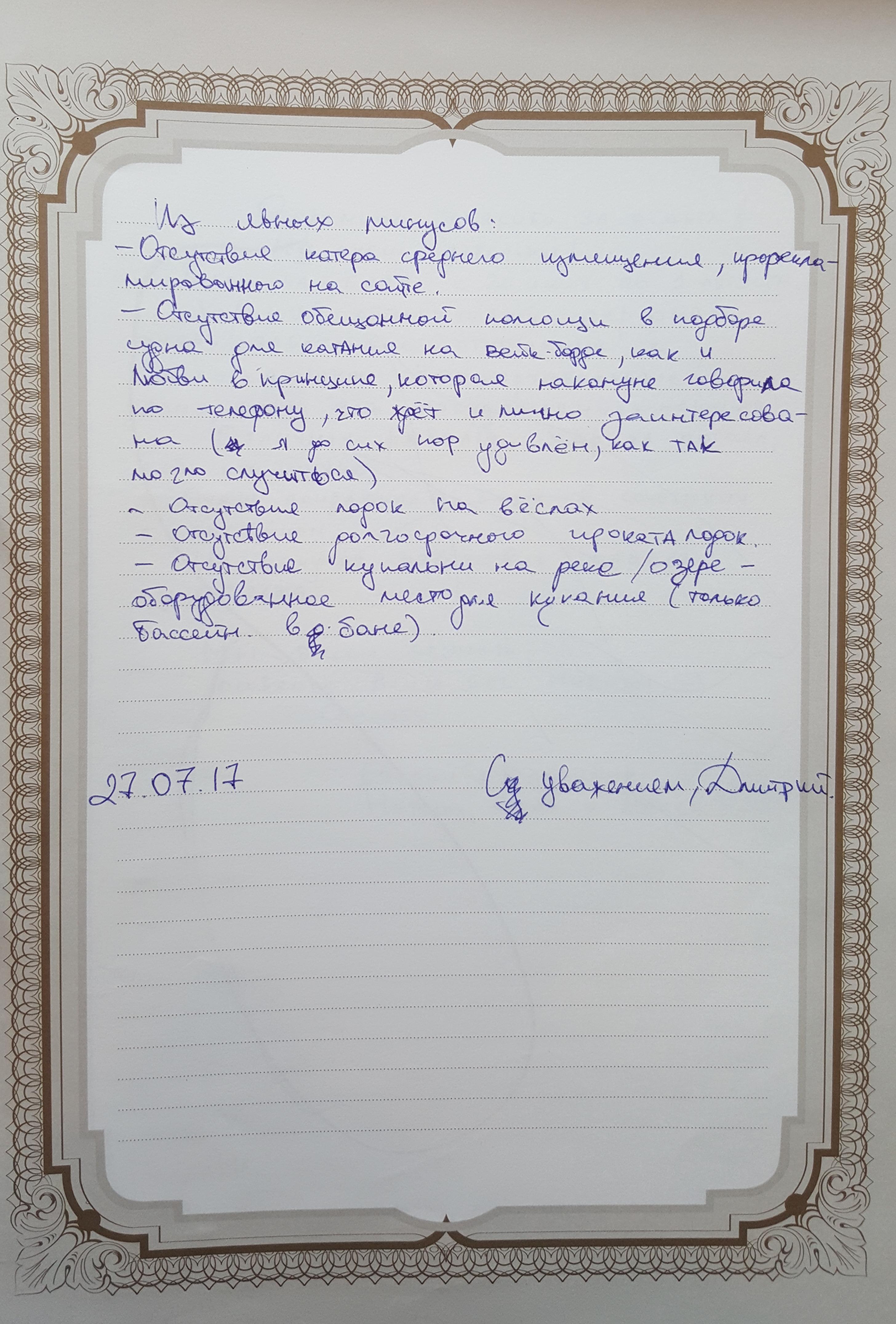 база Якорная отзывы